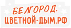 Белгород.цветной-дым.рф